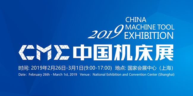 2019CME China Machine Tool Show